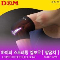 (디앤엠) 팔꿈치보호대/엘보보호대/일본제품/HS-70