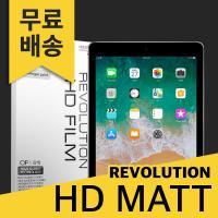 2매 레볼루션HD 지문방지 액정보호필름 아이패드6세대