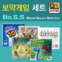 보약게임 BO.S.S 시리즈 풀세트