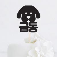 [인디고샵] 강아지 얼굴 이름 맞춤 케이크토퍼
