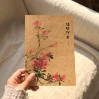 진달래 꽃 노트