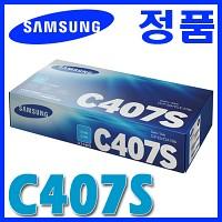 삼성 정품 CLT-C407S C407 407S 407 CLP-320/325 CLX-3180/3185