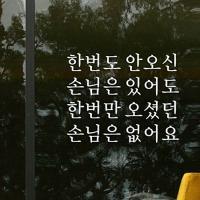 ie376-맛집문구_그래픽스티커