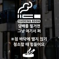 ia657-흡연실01(중형)_그래픽스티커