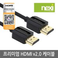(NEXI) Ver2.0 프리미엄 HDMI케이블