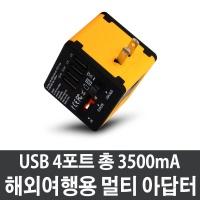 JY-192YB 해외여행용 멀티아답터 3500mA USB4포트