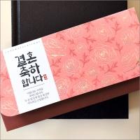축하감사봉투 [결혼(연분홍)] JC-1016(1속4매)
