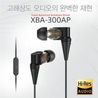소니 XBA-300AP 하이 레졸루션 오디오 이어폰