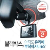 오토크래프트 순정형 블랙박스 시즌2 캡/커버타입