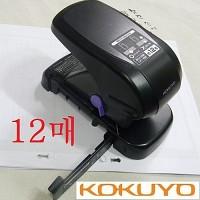 [KOKUYO] 2공펀치 기능이 가미된-일본 고쿠요 심없이 사용하는 12매용 스테플러-하리낙스 HB601-2