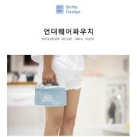 [무배] 아트라인 여행용 속옷가방/속옷파우치