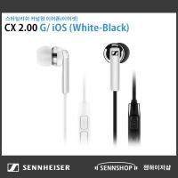 젠하이저 CX 2.00 커널형 이어폰 / AS 2년가능