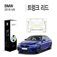 BMW 2018 M5 트렁크 리드 PPF 보호필름 1매 HS1766864