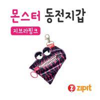 ZIPIT 집잇 몬스터 동전지갑 (지브라핑크)