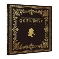 [무료배송] 셜록 홈즈 컬러링북