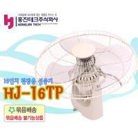 사파이어선풍기  HJ-16TP/넓은회전반경/천장형선풍기/입체회전/냉풍기