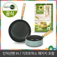 [설선물세트] 세라믹 2종(28cm팬+16cm소스팟)