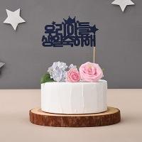 페이퍼 케이크 토퍼 [우리 아들 생일 축하해]