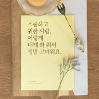 한줄발견 감성엽서 vol.5 축하