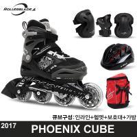 (RB) 2017 피닉스 큐브세트 (헬멧+보호대+가방)