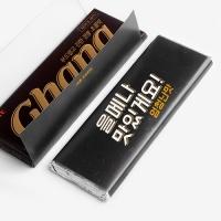 [인디고샵] 을메나 맛있게요 초콜릿 데코페이퍼 중 (10개)