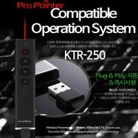프로포인터 KTR250(블랙)충전식 레이저포인터빔,,프리젠테이션,충전식 레이저포인터빔,PPT프리젠터,프레젠테이션,충전식무선프리젠터,포인터몰
