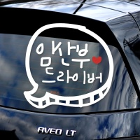 임산부드라이버 - 초보운전스티커(NEW106)