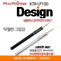 프로포인터KTR-LP100 (실버색)스텐다드형, 레이저포인터,레이저빔,프리젠테이션,포인터몰