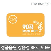 [메모렛] 스마트폰용 정품음원 OTG USB 장윤정 90곡