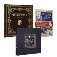 셜록 홈즈 컬러링북 + 셜록 홈즈 색연필 50색 + 스트랜드 매거진 수첩