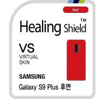 갤럭시 S9 플러스 버츄얼스킨 레드 후면보호필름 2매