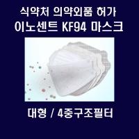 이노센트 KF94마스크 대형1매 4중필터 식약처인증