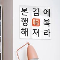 ph462-아크릴액자_본김에행복해져라(중형)
