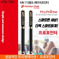 프로포인터 KTR T-303터치펜,볼펜,LED,,레이져포인터,레이저빔,프리젠테이션,포인터몰,프레젠테이션