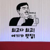 ia873-여기가맛집_그래픽스티커