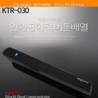 /프로포인터 / KTR-030,레이저포인터,PPT리모콘, 무선프리젠터,프레젠테이션,PPT포인터