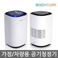 이지케어 미세먼지 미니 공기청정기 EC-1 가정/차량용