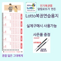 New알림로또/꿈을잃은그대에게/로또용지1만매+펜100개