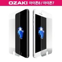 오자키 아이폰 8/7 강화유리 보호필름 U-Glaz