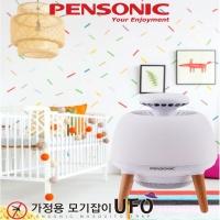 가정용 모기퇴치기 UFO /모기잡이/무드등 기능