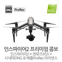 [DJI]인스파이어2+X5S+시네마DNG&애플ProRes 라이센스