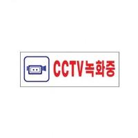 CCTV녹화중 1개(0103) 표지판 안내판 CCTV 촬영