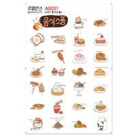 A0031-꾸밈인스스티커_음식소품2