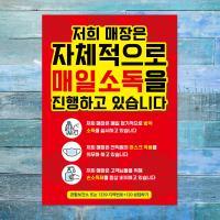 코로나 포스터_075_매장 매일소독 진행 02