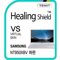 노트북9 올웨이즈 NT950XBV 하판 매트 보호필름 2매