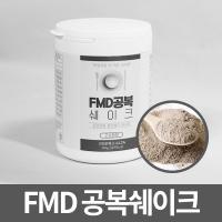 FMD식단 간헐적단식 다이어트 식사대용쉐이크 350g