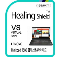 레노버 씽크패드 T580 팜레스트/터치패드 매트필름2매