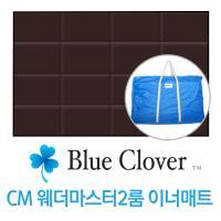 [Blue Clover] 블루클로버 CM웨더마스터2룸 이너매트 /휴대용매트/침낭매트/바닥매트/캠핑매트