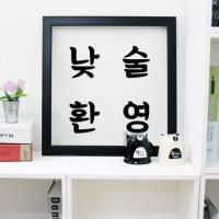 cd500-낮술환영_투명액자
