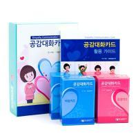 [학지사 심리검사연구소] 학생공감대화카드 (활용가이드 포함)
